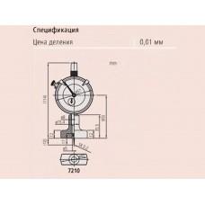 Глубиномер индикат. ГИ- 10 0,01 (основание  40мм) (измер. головка 2902 SB) 7210 Mitutoyo